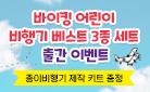 바이킹 어린이 비행기 베스트 3종 세트 출간기념 이벤트