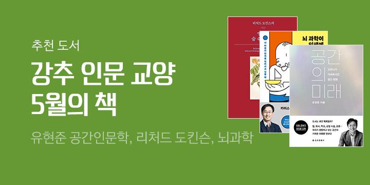 [인문 교양 강추 5월의 책] 독서대, 유리컵, 연필 세트증정