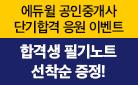 합격자 수 1위! 에듀윌 공인중개사로 4개월 단기합격! 합격생 노트 증정 이벤트