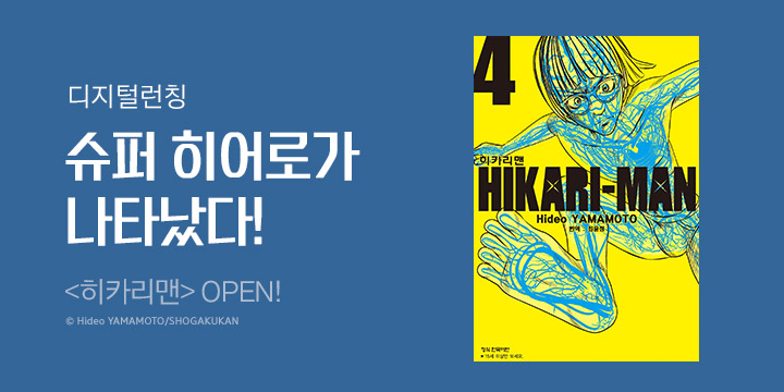 [만화] 『히카리맨』 오픈