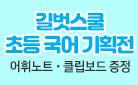 [예스24 X 길벗스쿨] 평생 문해력을 결정하는 초등 국어의 힘!