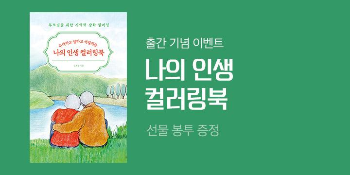 『나의 인생 컬러링북』 선물 봉투 증정