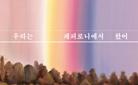 김금희 『우리는 페퍼로니에서 왔어』 출간 - 크로스백 증정!