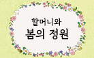 『할머니와 봄의 정원』 스티커 세트 증정