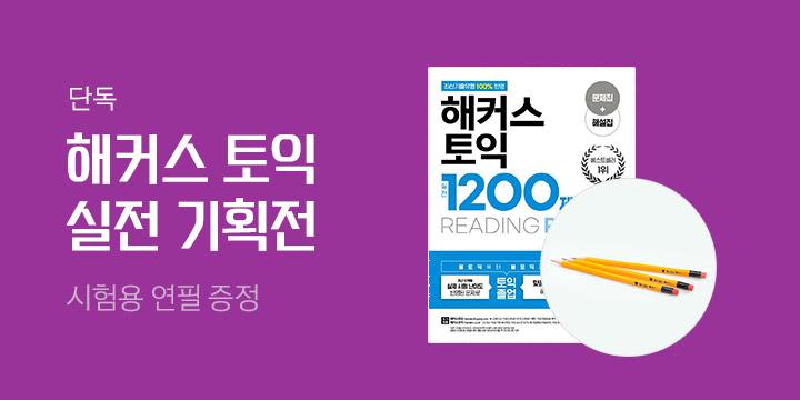 해커스 토익 실전 1000제 - 해커스 연필 증정