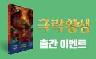 『극락왕생 3』 떡메모지 증정