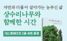 자연과 함께하는 한길사의 책들 : 〈상수리나무와 함께한 시간〉마스킹테이프 2종 세트 증정