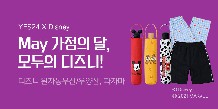 May 가정의 달, 모두의 디즈니! : 디즈니 3단 완자동우산/우양산, 디즈니/마블/앤 파자마