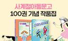 사계절 아동문고 100권 기념 이벤트