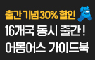 『AMONG US 어몽어스 완벽 매뉴얼』 출간 기념 30% 할인!