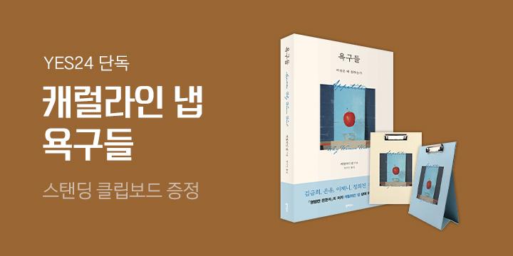 [단독] 캐럴라인 냅 『욕구들』 스탠딩 클립보드 증정