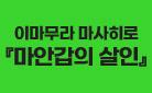 『마안갑의 살인』 출간 - 종이홀더 + 부적 책갈피 증정!