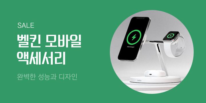 [디지털] 벨킨 모바일 액세서리 할인