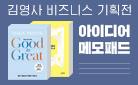 〈김영사〉 경제경영 기획전