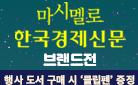마시멜로 X 한국경제신문 브랜드전