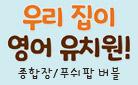 길벗스쿨 유아 영어 브랜드전 - 종합장, 푸시팝 버블 증정!