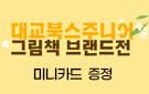 [단독] 대교북스주니어 그림책 브랜드전