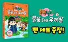 『흔한남매 불꽃 튀는 우리말 2권』 흔남 교실 필수템 세트 증정