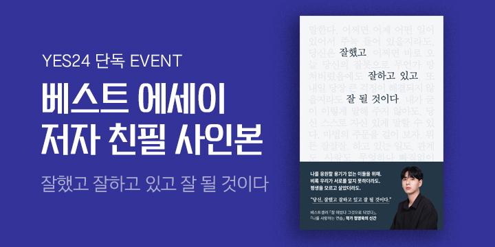 [단독] 정영욱 작가 친필 사인본 『잘했고 잘하고 있고 잘 될 것이다』