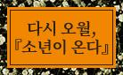 오월의 광주, 끝나지 않은 노래 『소년이 온다』 - 양장 노트를 드립니다.