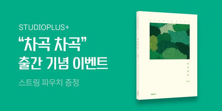 『차곡 차곡』 출간 기념, 스트링 파우치 증정