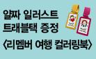 [단독] 『리멤버 컬러링북』 빨강머리 앤 트래블택 증정