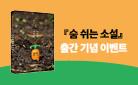 『숨 쉬는 소설』 출간 - 종이 비누 증정!