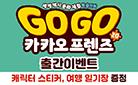 『Go Go 카카오프렌즈 20 한국3』 캐릭터 스티커 증정