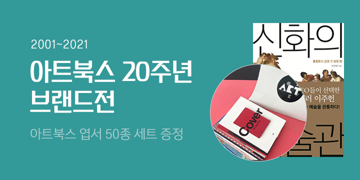 아트북스 20주년 브랜드전 : 엽서 50종 세트 증정