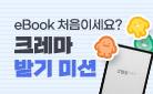 [4차] eBook  처음이세요? 크레마 받기 챌린지 도전하세요!
