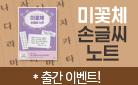 『미꽃체 손글씨 노트』 출간기념 이벤트