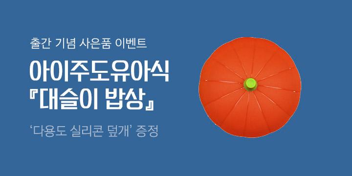 [단독]『대슬이 밥상』 실리콘 다용도 덮개 증정