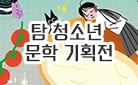 탐 청소년 문학전 - 마스킹 테이프 증정!