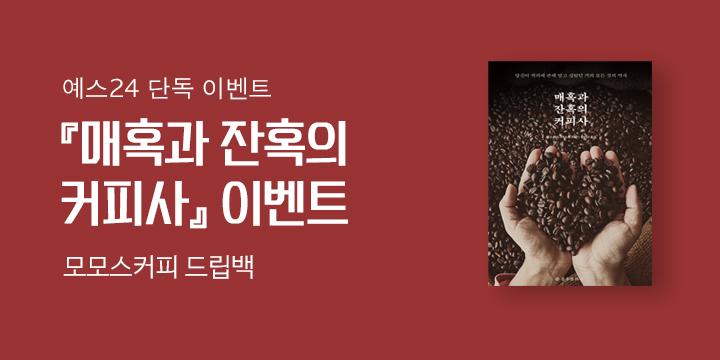 『매혹과 잔혹의 커피사』커피 드립백 증정 단독 이벤트
