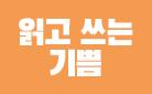 [예스24X문화일보] 국민 서평 프로젝트 : 읽고 쓰는 기쁨