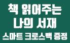 프리미엄 북 강독쇼 <책 읽어주는 나의 서재>