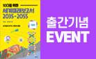 《10대를 위한 세계미래보고서》기술편·과학편 출간 기념 이벤트