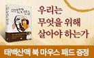 조정래 『인간 연습』 출간 - 조정래 작가 도서 기획전