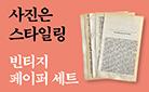 [단독] 『사진은 스타일링』 빈티지 영문페이퍼 증정