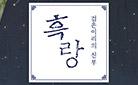 [최초공개] 윤솔미_『흑랑 : 검은이리의 신부』