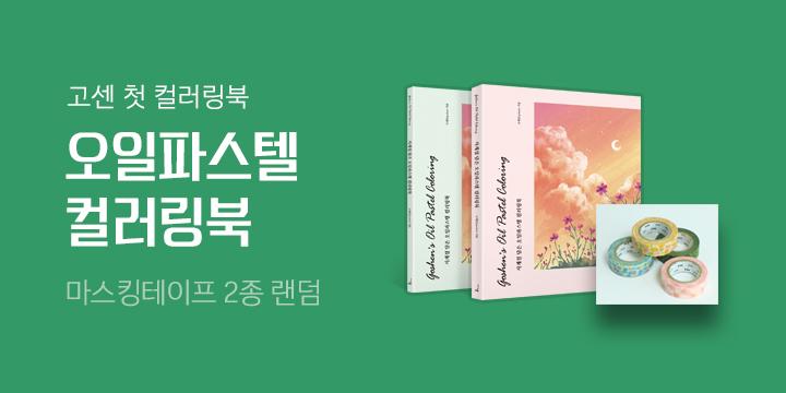 『사계절 담은 오일파스텔 컬러링북 세트』 마스킹테이프 2종 세트 증정