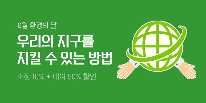6월 환경의 달 ♥ Let's save the earth♥