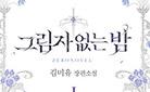 김미유_『그림자 없는 밤』
