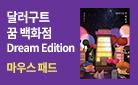 『달러구트 꿈 백화점』 50만부 기념 에디션 - 마우스 패드 증정!
