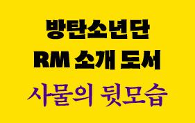 방탄소년단 RM이 소개한 책, 안규철의 『사물의 뒷모습』