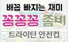 윤정주 『꽁꽁꽁 좀비』 출간 - 트라이탄 안전컵 증정!