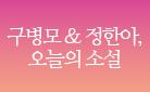 [오늘의 소설] 구병모 & 정한아 - 〈문장 가름끈 책갈피〉를 드립니다!