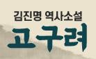 김진명 〈고구려〉 1부 완간 이벤트 - 〈행렬도〉 양장 노트를 드립니다!