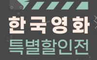 6월 한국영화 특별할인전