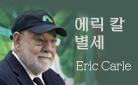 색채의 마술사 〈에릭칼 작가 추모전〉